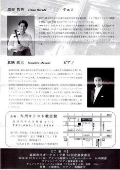 真隅正弘コンサート裏2.jpg