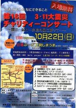 第16回3.11大震災チャリティ.jpg