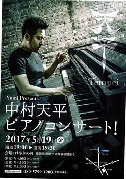 img001s-中村天平コンサート.jpg