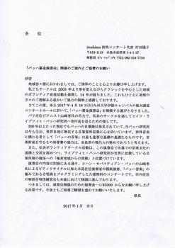 s-バッハ募金3.jpg